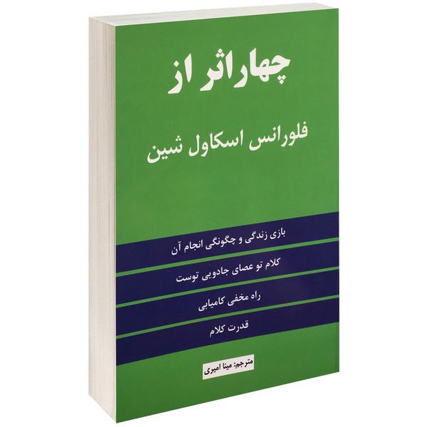 کتاب چهار اثر از فلورانس اسکاول شین اثر فلورانس اسکاول شین