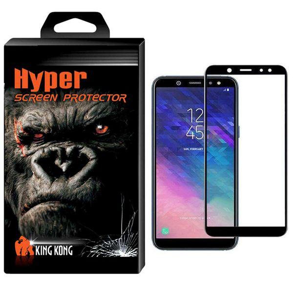 محافظ صفحه نمایش نانو گلس کینگ کونگ مدل Hyper Protector مناسب برای گوشی سامسونگ Galaxy A6 Plus