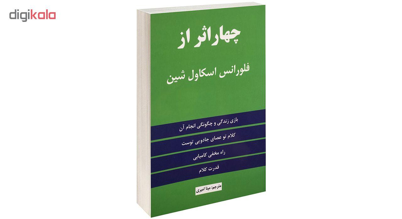 کتاب چهار اثر از فلورانس اسکاول شین اثر فلورانس اسکاول شین main 1 1