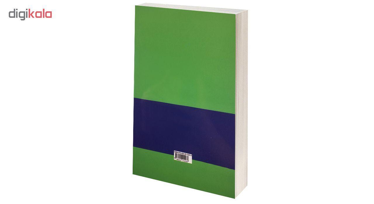 کتاب چهار اثر از فلورانس اسکاول شین اثر فلورانس اسکاول شین main 1 2