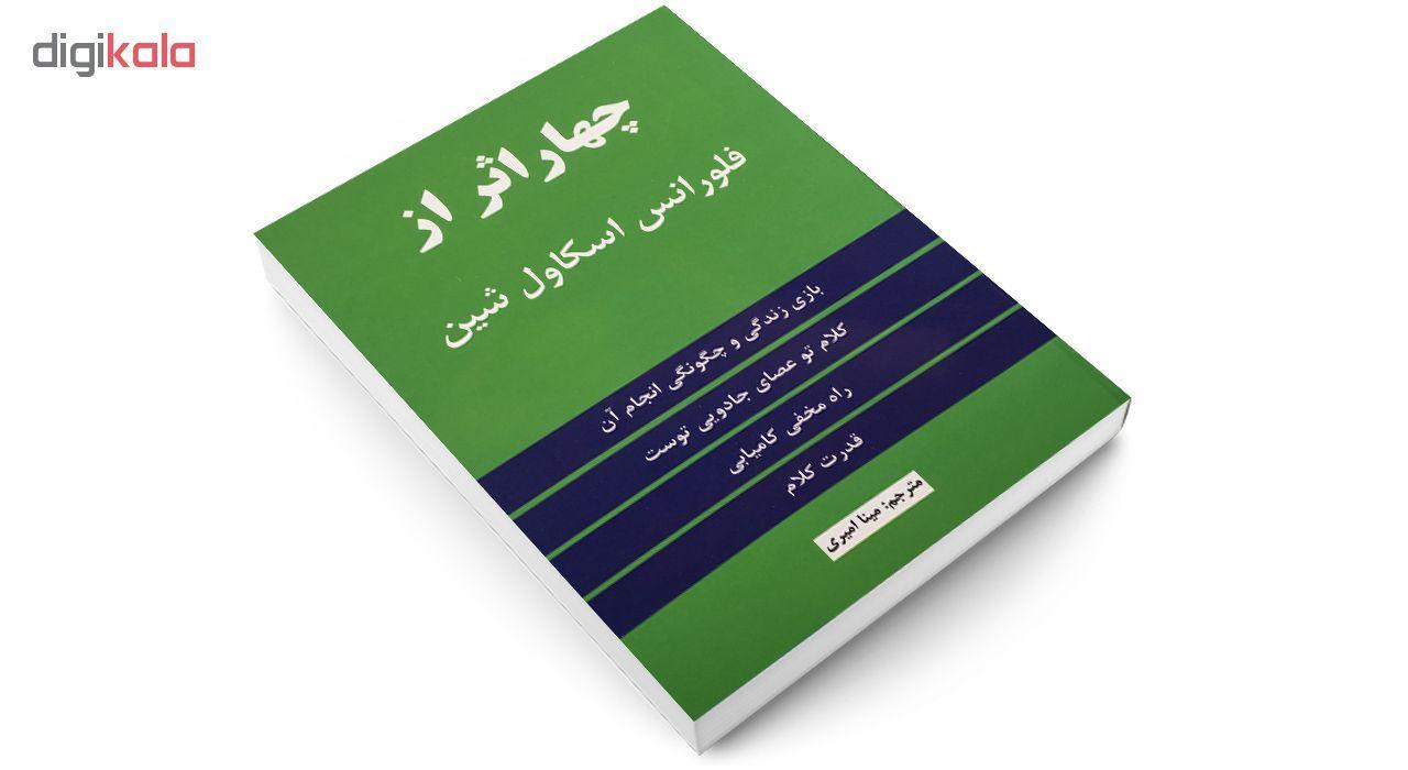 کتاب چهار اثر از فلورانس اسکاول شین اثر فلورانس اسکاول شین main 1 3