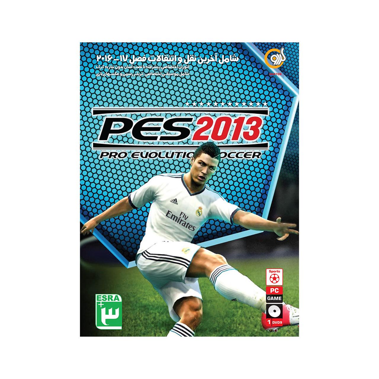 خرید اینترنتی بازی PES 2013 مخصوص PC اورجینال