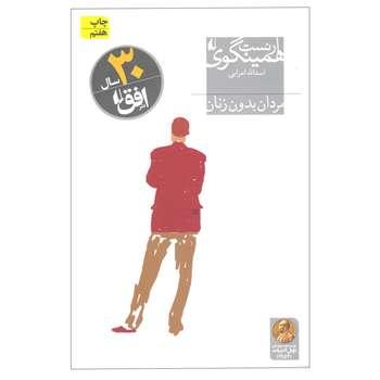 کتاب مردان بدون زنان اثر ارنست همینگوی انتشارات افق
