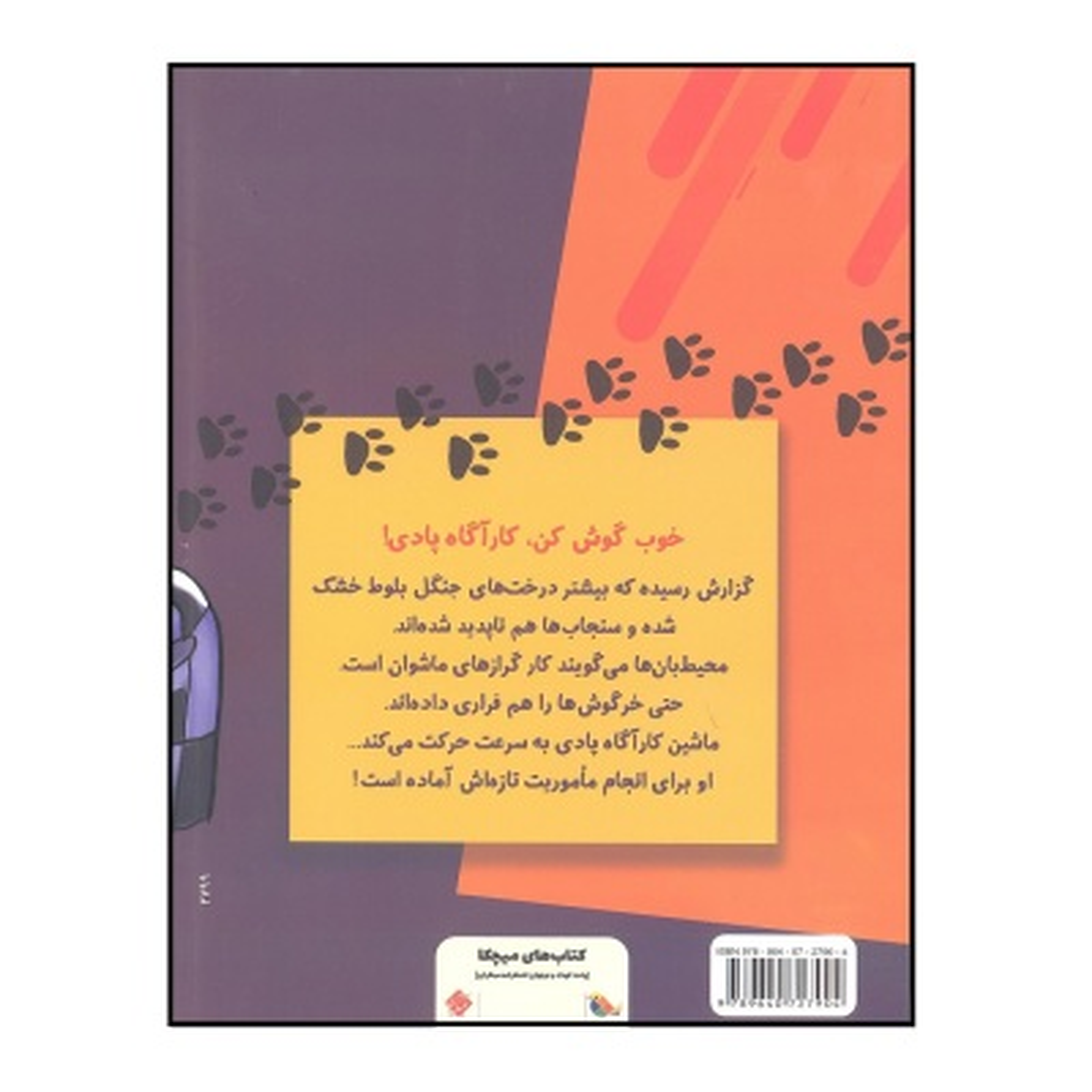 کتاب کارآگاه پادی در جنگل بلوط اثر نوشین شعبانی انتشارات میچکا