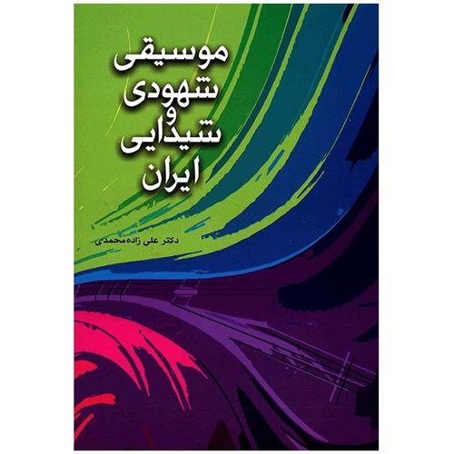 کتاب موسیقی شهودی و شیدایی ایران اثر علی زاده محمدی