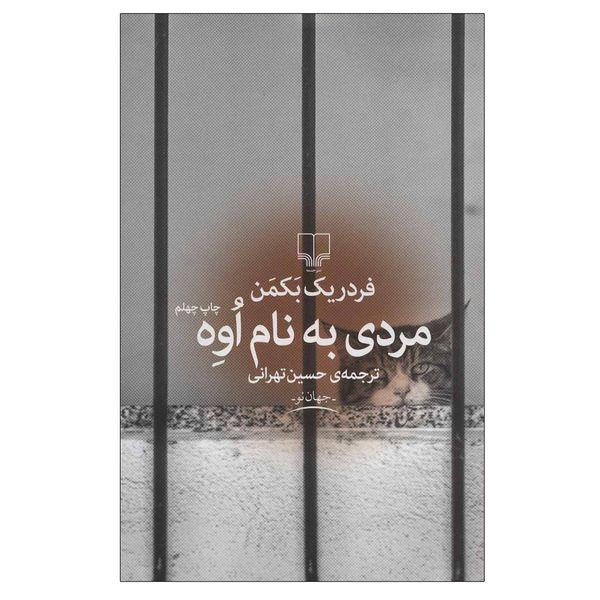 کتاب مردی به نام اوه اثر فردریک بکمن نشر چشمه