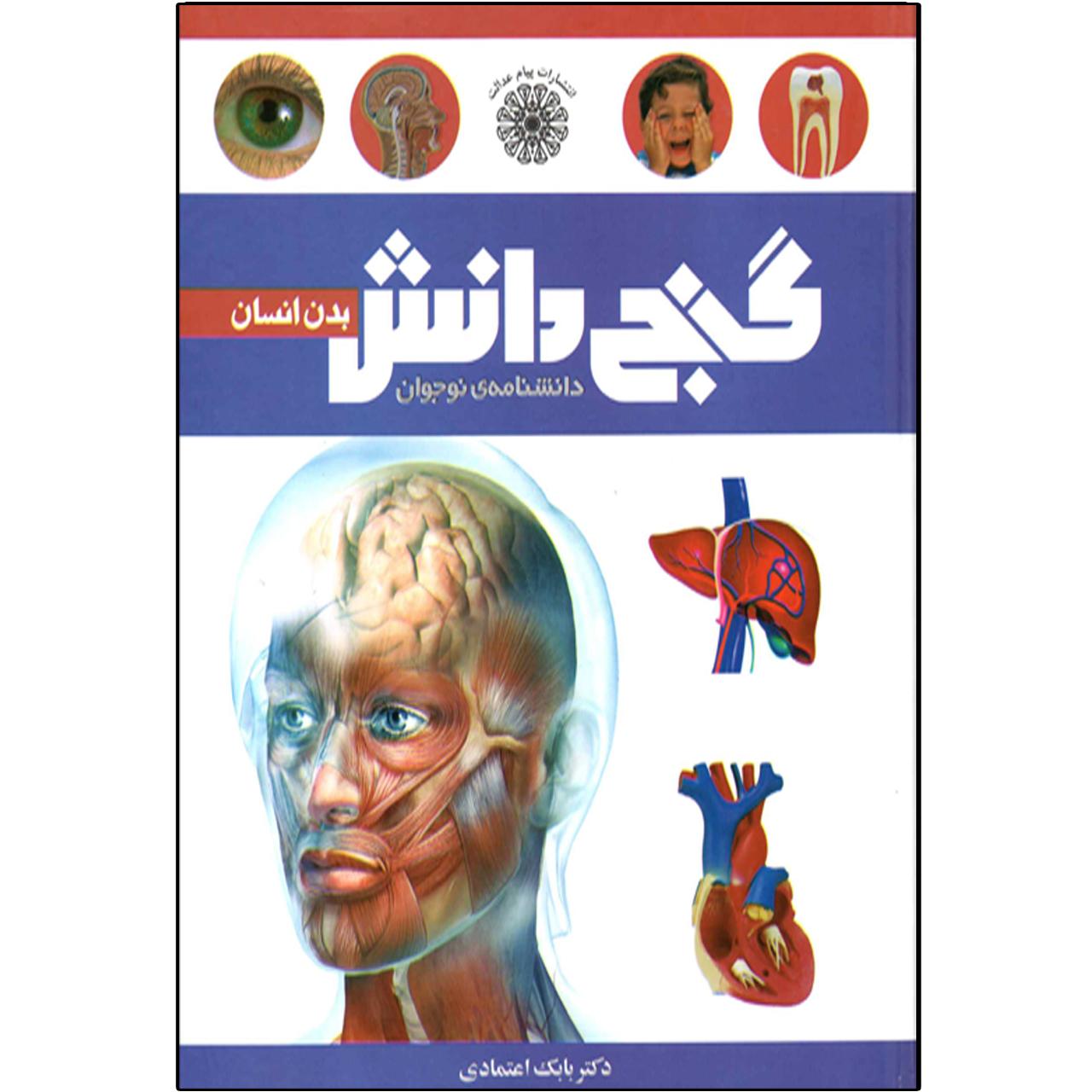 کتاب دانشنامه نوجوان گنج دانش بدن انسان اثر دکتر بابک اعتمادی