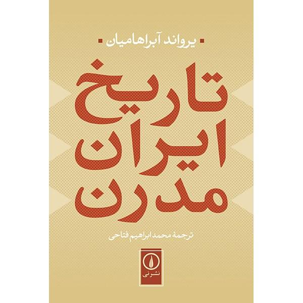 خرید                      کتاب تاریخ ایران مدرن اثر یرواند آبراهامیان