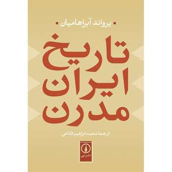 کتاب تاریخ ایران مدرن اثر یرواند آبراهامیان