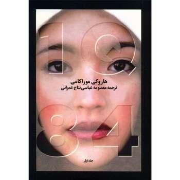 کتاب 1Q84 اثر هاروکی موراکامی - سه جلدی