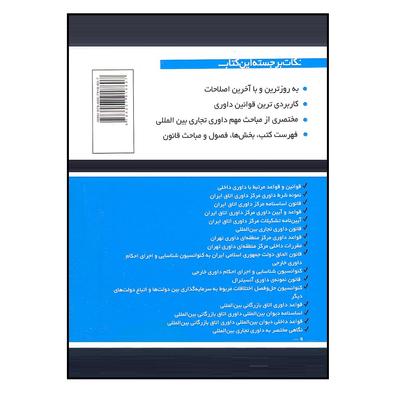 کتاب مجموعه قوانین و قواعد داوری اثر سید رضا موسوی و علی صادقی انتشارات هزار ررنگ