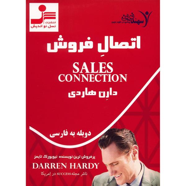 کتاب صوتی اتصال فروش اثر دارن هاردی