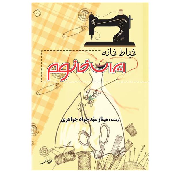 کتاب خیاط خانۀ ایران خانوم اثر مهناز سیّدجواد جواهری