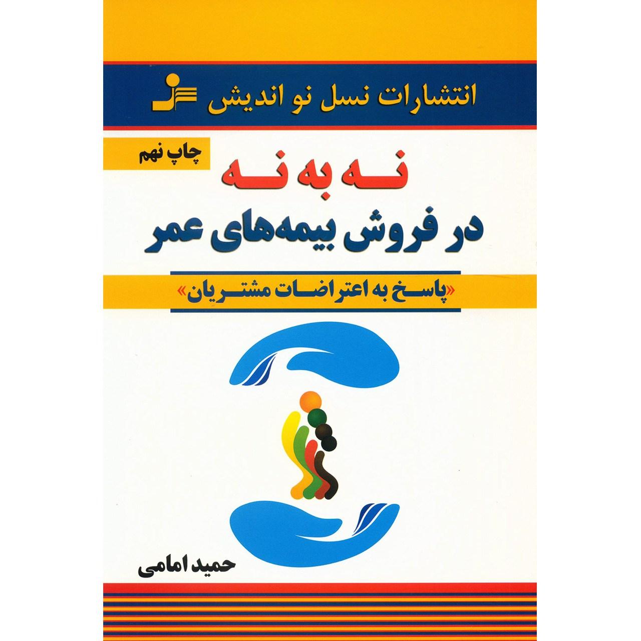 خرید                      کتاب نه به نه در فروش بیمه های عمر اثر حمید امامی