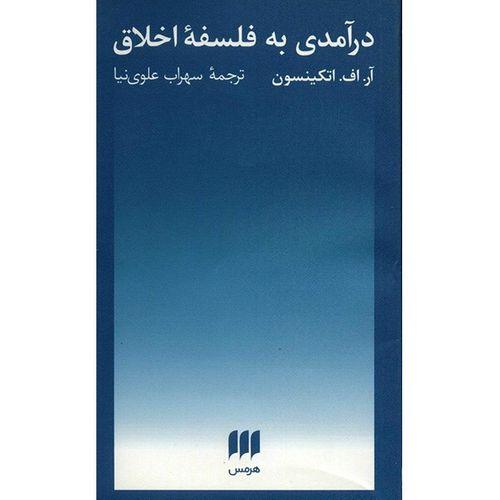 کتاب درآمدی به فلسفه اخلاق اثر آر. اف. اتکینسون