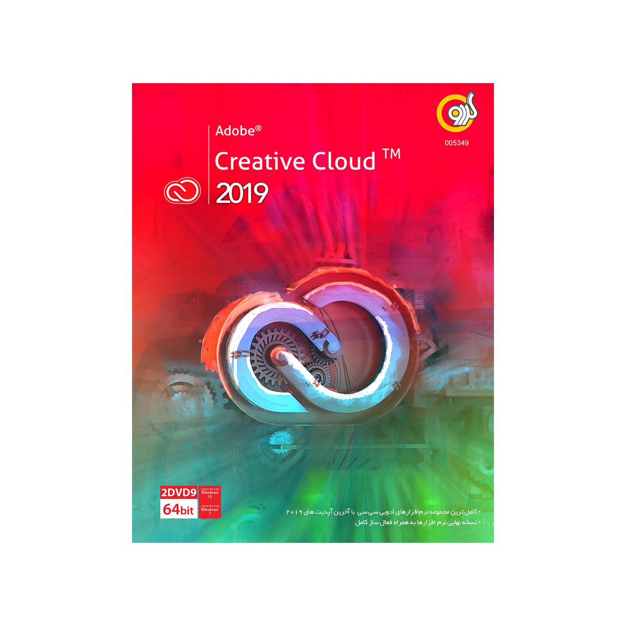 مجموعه نرمافزاری گردو Adobe Creative Cloud 2019