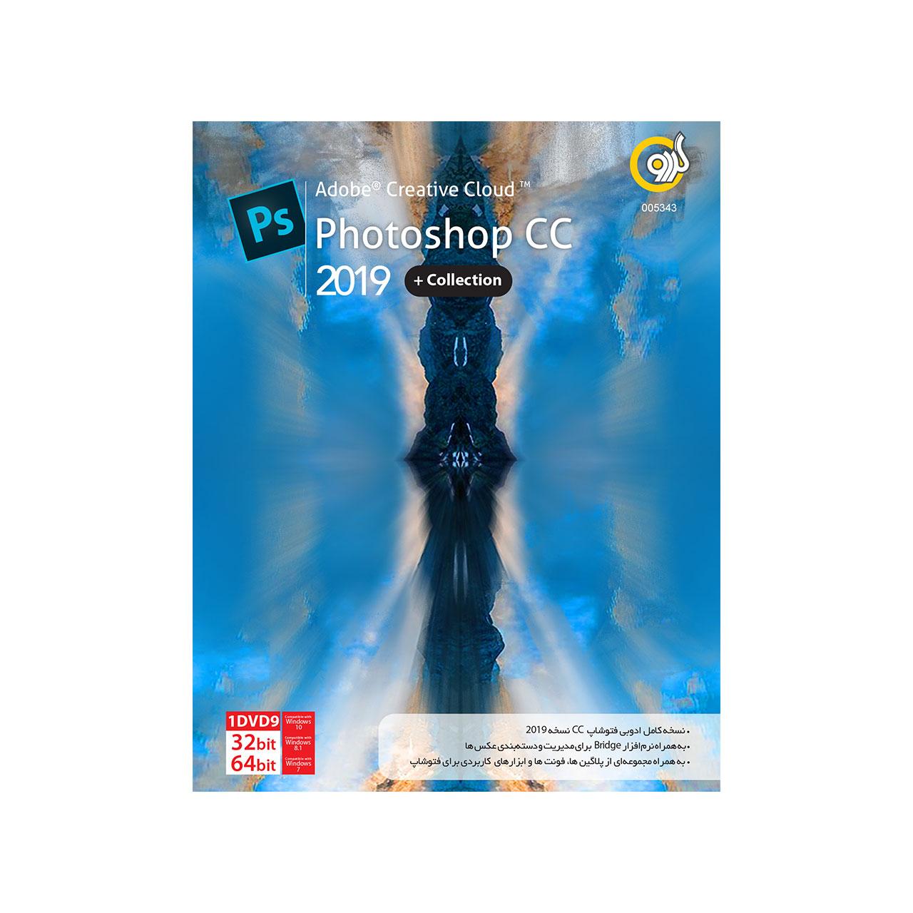 نرم افزار گردو Adobe Photoshop CC 2019 + Collection به همراه Bridge