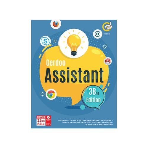 مجموعه نرمافزاری گردو Assistant 38th Edition