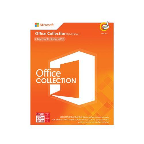 مجموعه نرمافزاری گردو Office Collection 8th Edition