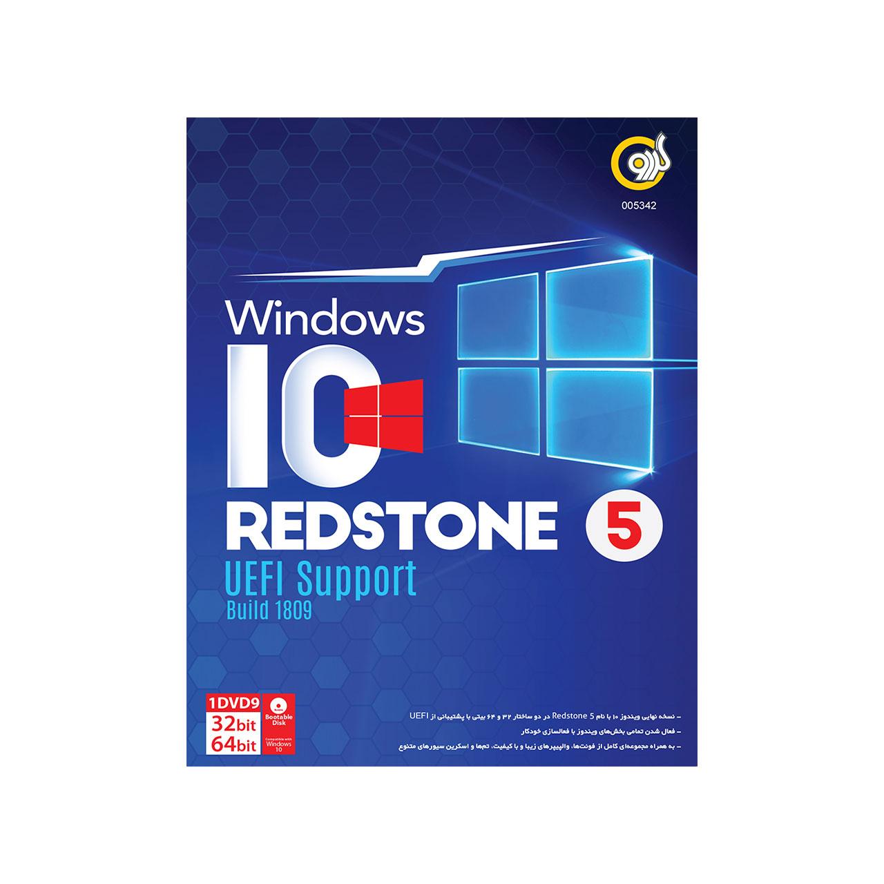 سیستم عامل ویندوز گردو Windows 10 Redstone 5 UEFI Support Build 1809