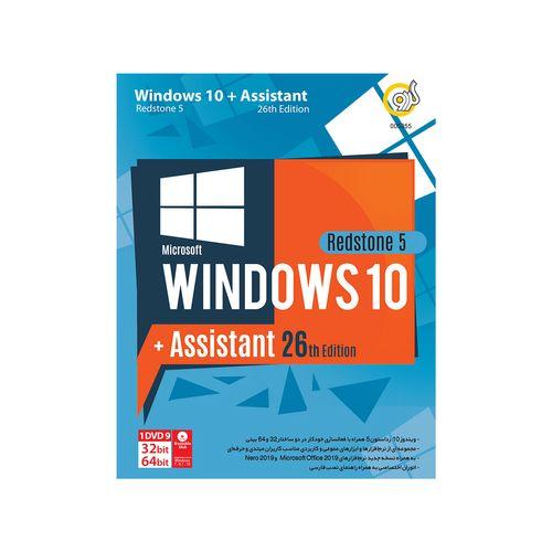 سیستم عامل ویندوز گردو Windows 10 RS5 + Assistant 26th Edition