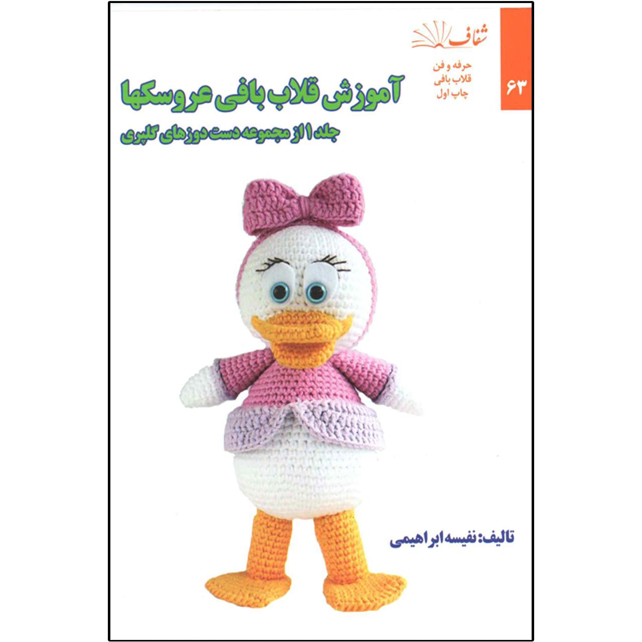 خرید                      کتاب آموزش قلاب بافی عروسک ها جلد1 اثر نفیسه ابراهیمی
