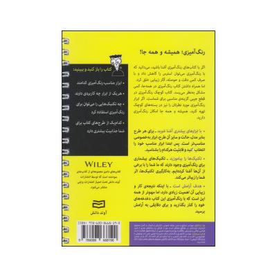کتاب کوچک رنگ آمیزی اثر رضا باباخانلو انتشارات آوند دانش