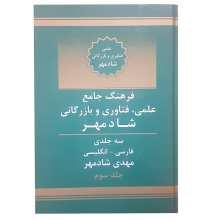 کتاب دیکشنری تخصصی علمی ، فناوری و بازرگانی اثر مهدی شادمهر سه جلدی