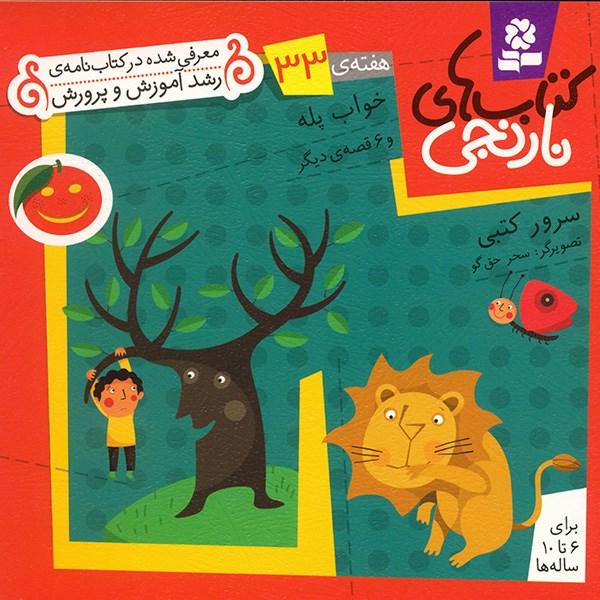 خرید                      کتاب خواب پله و 6 قصه ی دیگر اثر سرور کتبی