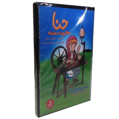 مجموعه کارتن حنا دختری در مزرعه انتشارات سروش