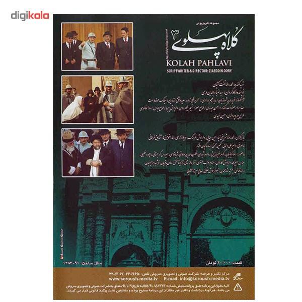 سریال تلویزیونی کلاه پهلوی 3