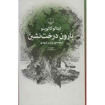 کتاب بارون درخت نشین اثر ایتالو کالوینو
