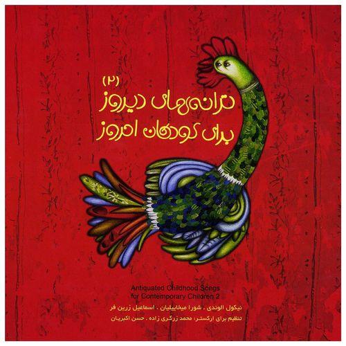 آلبوم موسیقی ترانههای دیروز برای کودکان امروز 2 اثر جمعی از هنرمندان
