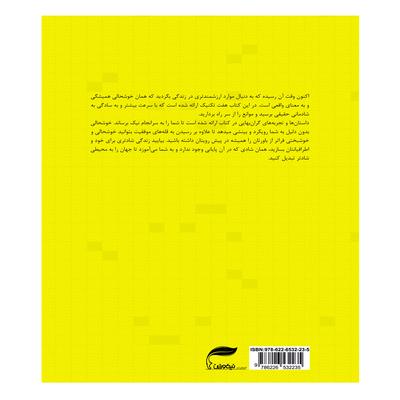 کتاب بدون دلیل خوشحال باش اثر مارسی شیموف از انتشارات نیک ورزان