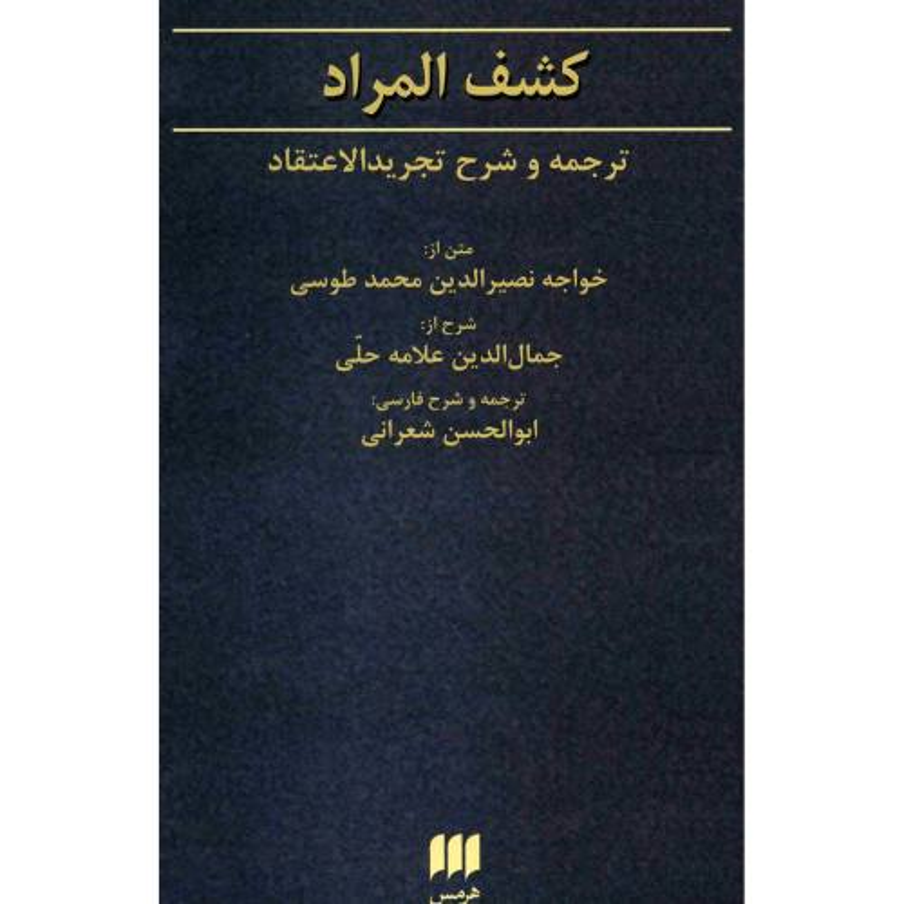 کتاب کشف المراد اثر خواجه نصیرالدین محمد طوسی