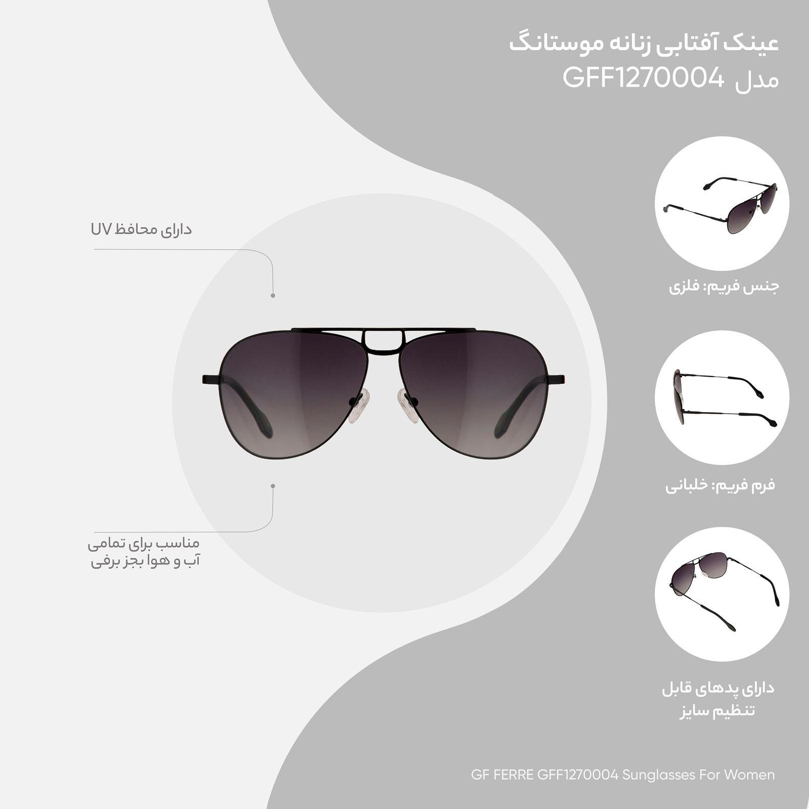 عینک آفتابی جی اف فره مدل GFF1270004 -  - 4