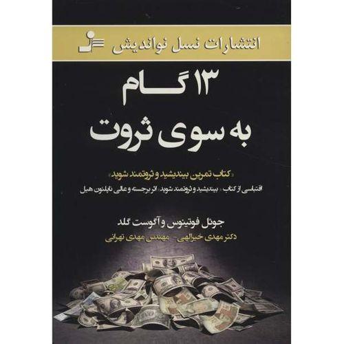 کتاب 13 گام به سوی ثروت اثر جوئل فوتینوس