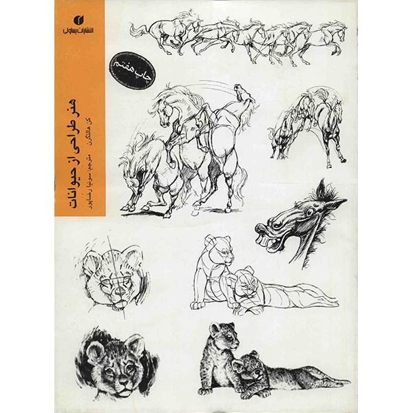 کتاب هنر طراحی از حیوانات اثر کن هالتگرن