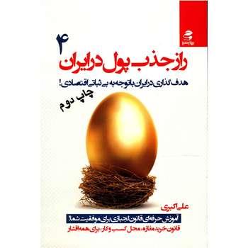 کتاب راز جذب پول در ایران اثر علی اکبری - جلد چهارم