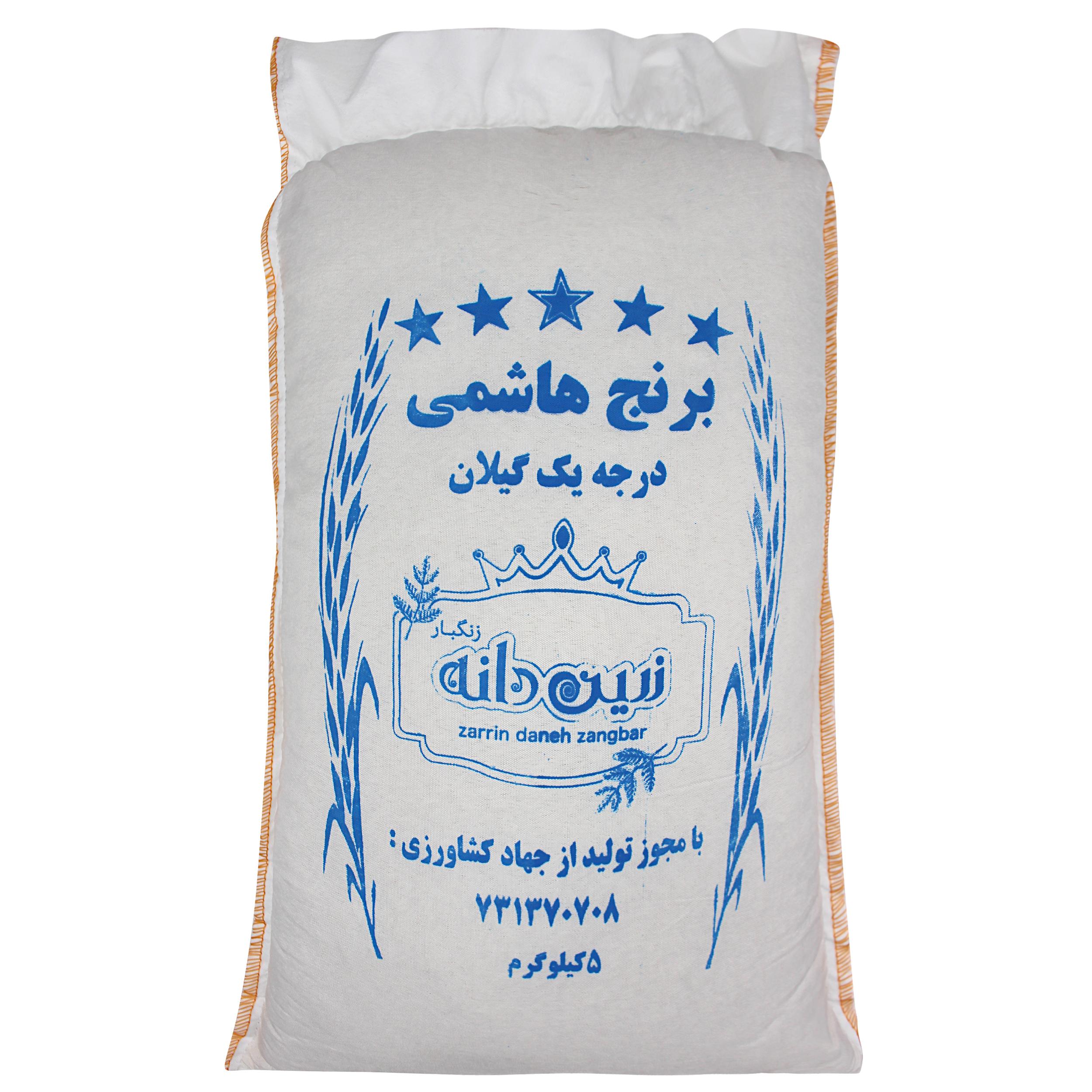 برنج هاشمی درجه یک زرین دانه زنگبار - 5 کیلوگرم
