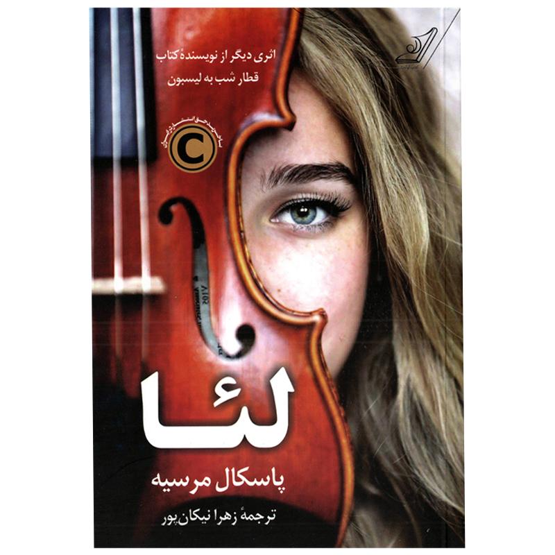 كتاب لئا اثر پاسكال مرسيه نشر كتاب كوله پشتي