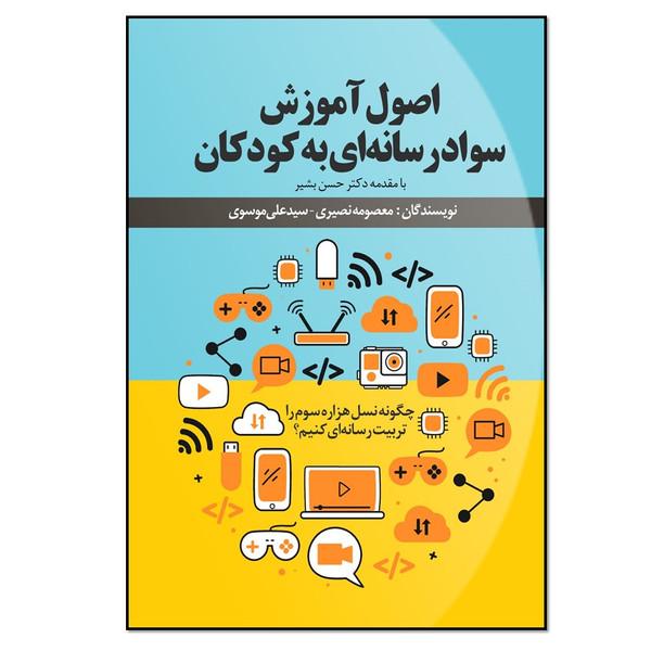 کتاب اصول آموزش سواد رسانهای به کودکان اثر معصومه نصیری و سیدعلی موسوی انتشارات نسل روشن