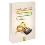 کتاب ازدواج بدون شکست اثر ویلیام گلسر و کالین گلسر نشر شیرمحمدی
