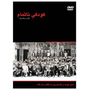 مستند  کودکیِ ناتمام   اثر ناصر صفاریان