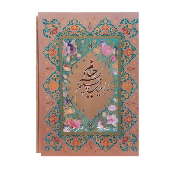 کتاب رباعیات حکیم عمر خیام انتشارات خانه فرهنگ و هنر گویا