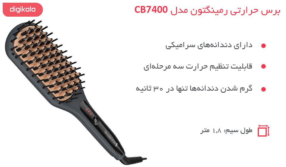 برس حرارتی رمینگتون مدل CB7400 infographic