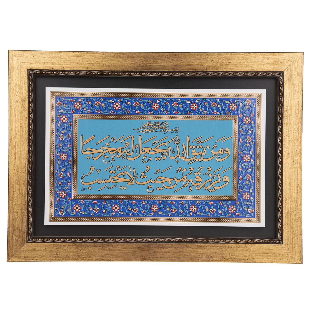 تابلو کاشی طرح من یتق الله نقش برجسته
