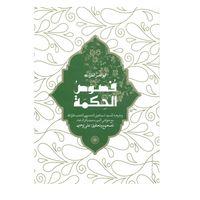 کتاب چاپی,کتاب چاپی انتشارات حکمت
