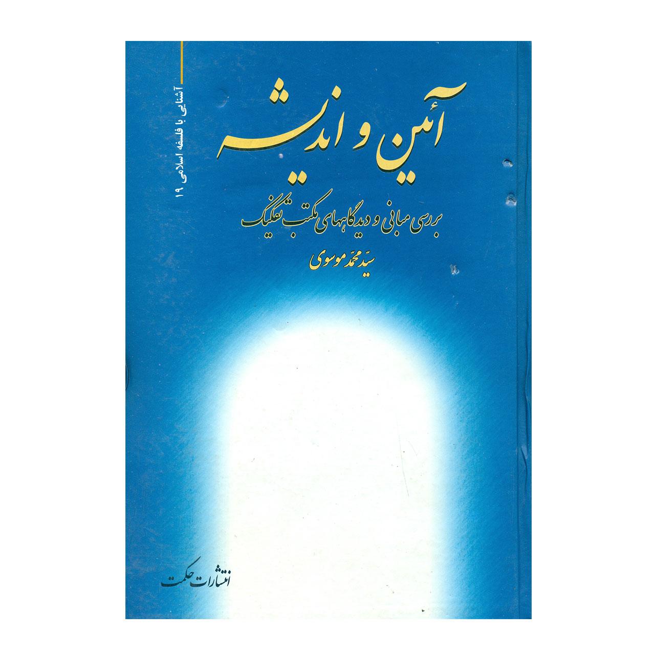 خرید                      کتاب آیین و اندیشه اثر سید محمد موسوی