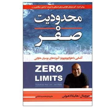 کتاب محدودیت صفر اثر جو ویتال و هالیکالا هیولن انتشارات آتیسا